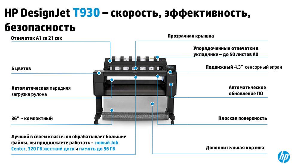 hp-930.jpg